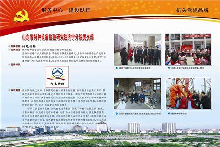 机关党建品牌宣传展板       6月28日,山东省特检院济宁分院党支部